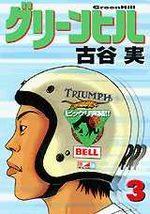Green Hill 3 Manga