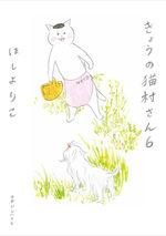 Nekomura-san 6 Manga