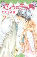 Close to Heaven 3 Manga