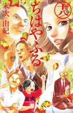 Chihayafuru # 18