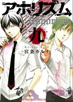 Aphorism 9 Manga