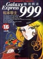 Galaxy Express 999 16
