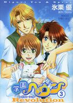 Gakuen Heaven Revolution 3 Manga