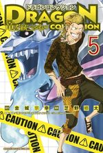Dragon Collection - Ryû wo Suberumono 5 Manga