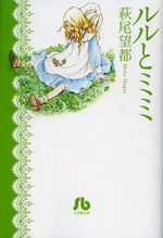 Lulu to Mimi 1 Manga