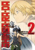 Shimba Ra Da T.2 Manga