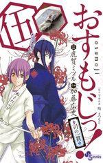 Osumoji! - Tsukasa no Ikkan 5 Manga