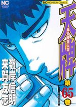 Mahjong Hiryû Densetsu Tenpai 65 Manga