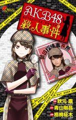 Akb48 Satsujin Jiken 1 Manga