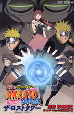 Naruto Shippuden - The Lost Tower 1 Anime comics