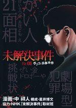 Mikaiketsu Jiken - File 01 - Guriko Morinaga Jiken 1 Manga