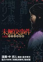 Mikaiketsu Jiken - File 02 - Aum Shinrikyô 1 Manga