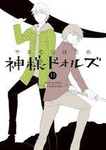 Kamisama Dolls 11 Manga
