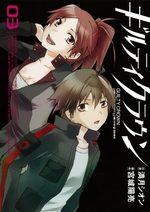 Guilty Crown 3 Manga