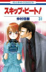 Skip Beat ! 31 Manga