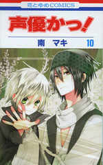 Seiyuka 10