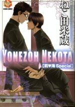 Yonezo Nekota - Tanpenshû 1 Manga