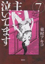 Omo ni Naitemasu 7 Manga