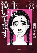 Omo ni Naitemasu 8 Manga