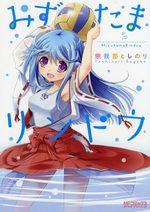 Mizutama Rindô 1 Manga