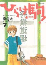 Hirake Koma 7 Manga