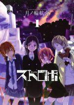 Strobo 1 Manga