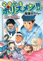Hêsei policemen !! 2 Manga