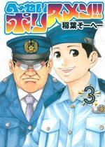 Hêsei policemen !! 3 Manga