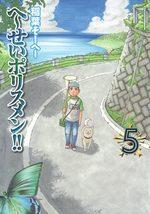 Hêsei policemen !! 5 Manga