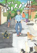 Hêsei policemen !! 6 Manga
