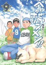 Hêsei policemen !! 9 Manga