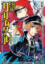 Dictatorial Grimoire 3 Manga