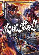 Gifûdô!! Naoe Kanetsugu - Maeda Keiji Sake Gatari 2 Manga