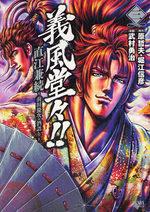 Gifûdô!! Naoe Kanetsugu - Maeda Keiji Sake Gatari 3 Manga