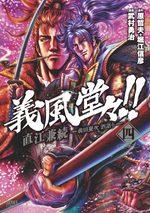 Gifûdô!! Naoe Kanetsugu - Maeda Keiji Sake Gatari 4 Manga