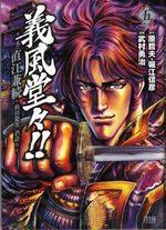 Gifûdô!! Naoe Kanetsugu - Maeda Keiji Sake Gatari 5 Manga