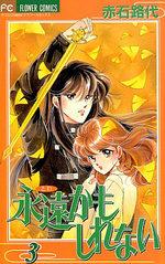 L'Eternité Peut-être 3 Manga