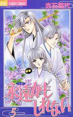 L'Eternité Peut-être 5 Manga