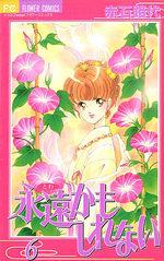 L'Eternité Peut-être 6 Manga