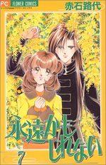 L'Eternité Peut-être 7 Manga
