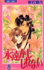 L'Eternité Peut-être 8 Manga