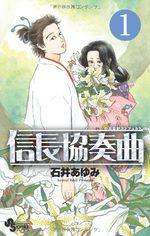 Nobunaga Concerto # 1