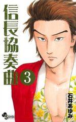 Nobunaga Concerto # 3
