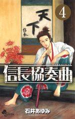 Nobunaga Concerto # 4