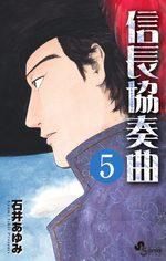 Nobunaga Concerto # 5