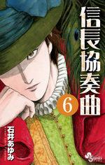 Nobunaga Concerto # 6