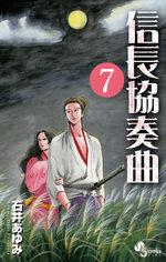 Nobunaga Concerto # 7