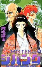 Mister Zipang 4 Manga