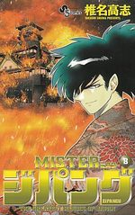 Mister Zipang 8 Manga