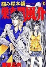 Uramiya Honpo Sukuruma Fûsuke 2 Manga